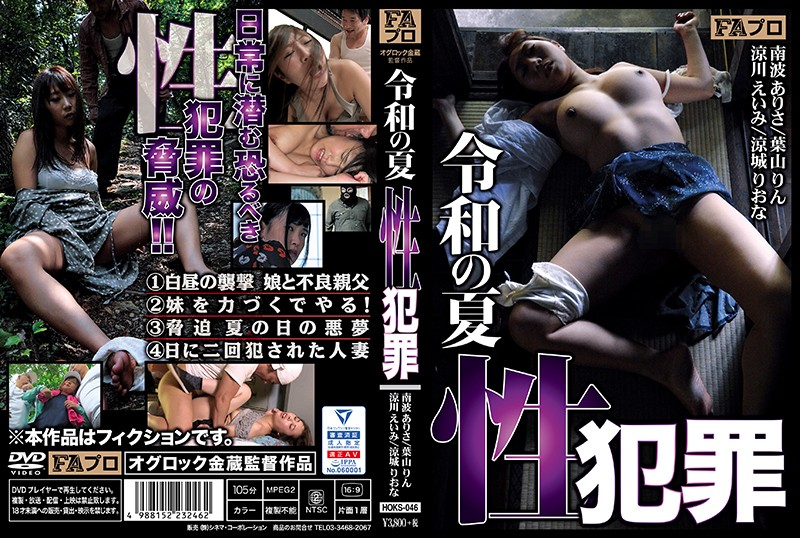 HOKS-046  Modern Summer, Sexual Violation