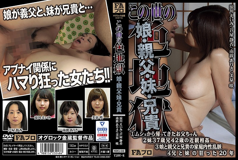 HOKS-048 Sexual Hell On Earth Stepsister, Stepdad, Little Stepsister, Stepbrother
