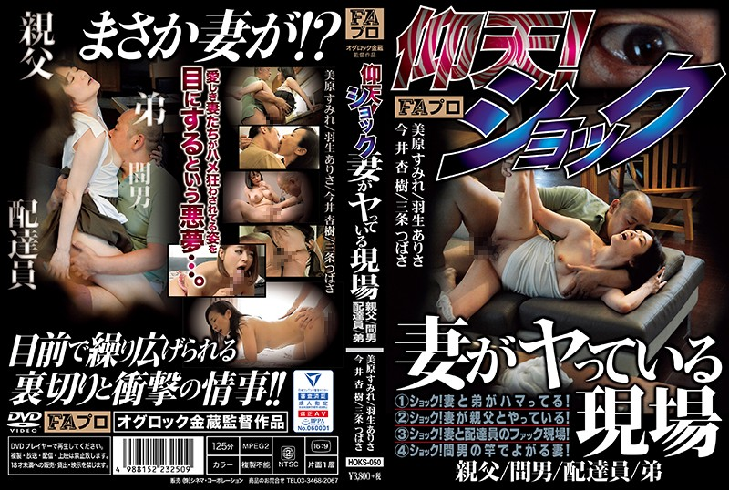 [HOKS-050]Surprise! I Caught My Wife Fucking Another Man My Dad/Some Random Dude/The Delivery Boy/My Little Brother