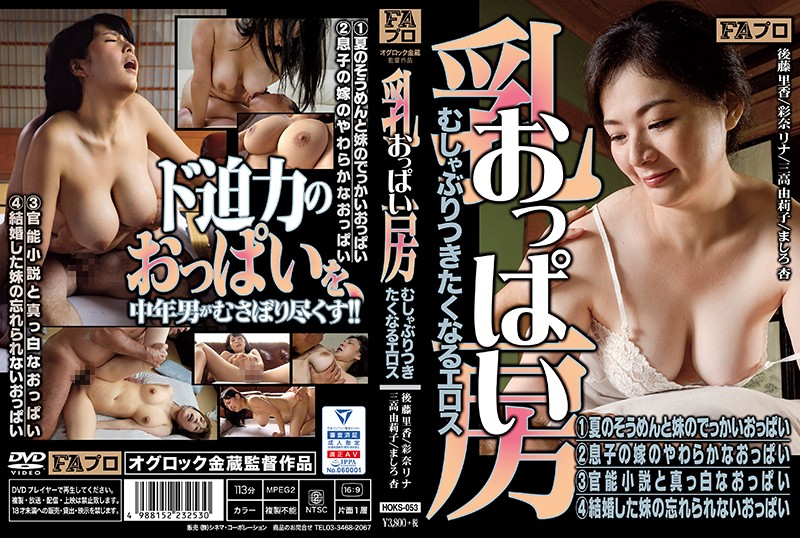 HOKS-053 Nipple (Titty) Sucking Eros Company Desires