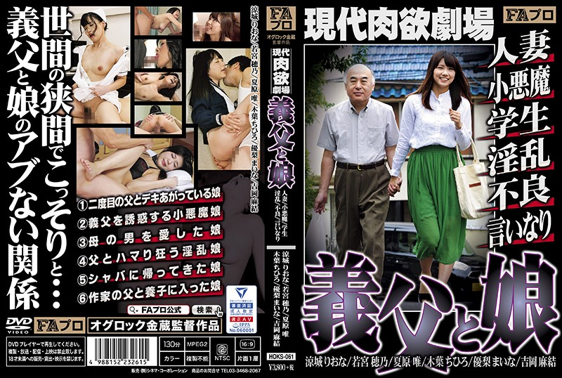 HOKS-061  Modern Theater Of Desire – Father-In-Law And Daughter-In-Law – Married Woman, Horny Devil, S*****t, Dirty, Naughty, S***e