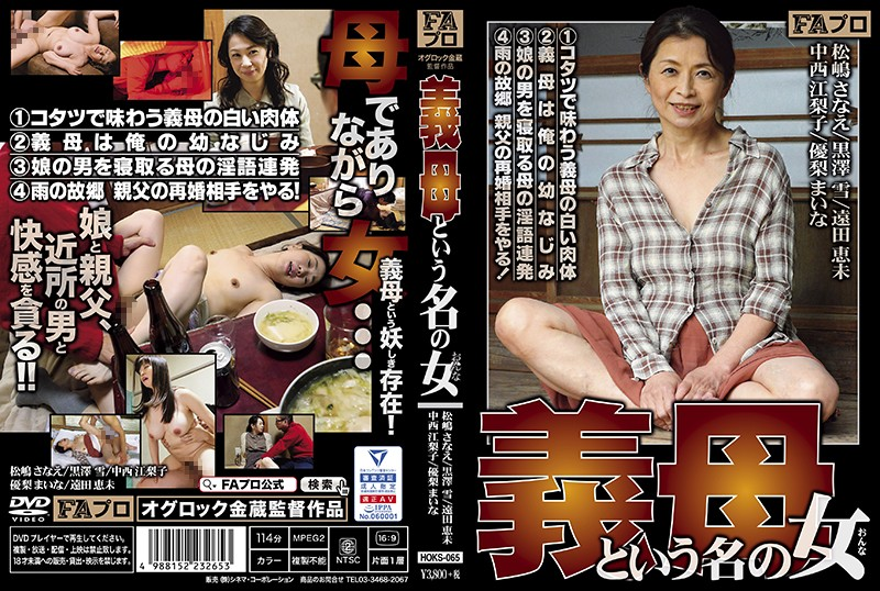 HOKS-065 hd asian porn The Woman I Call Stepmom