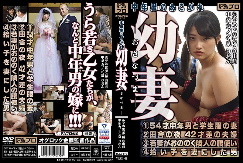 HOKS-072 The Young Wife That Older Guys Dream About