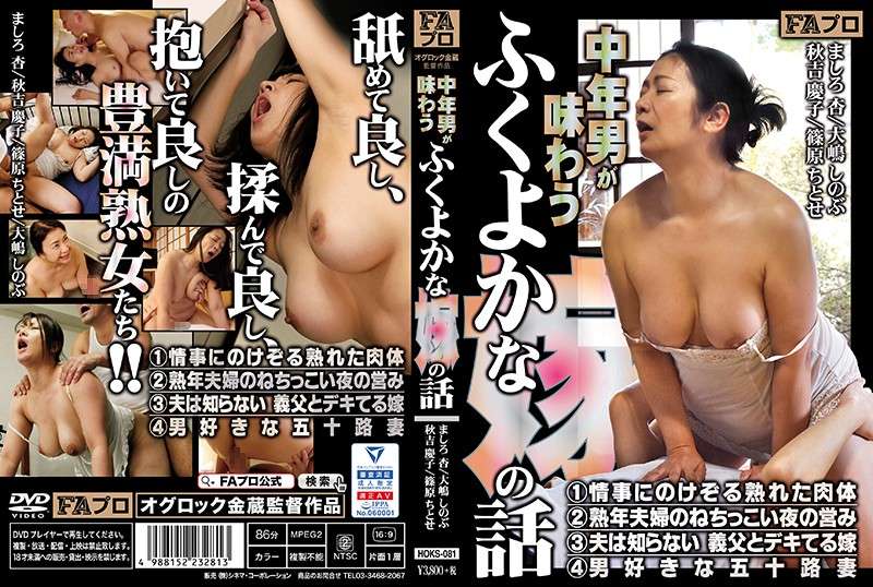 HOKS-081 porn movies online Real Men Like Curves – Stories From A Voluptuous Bride