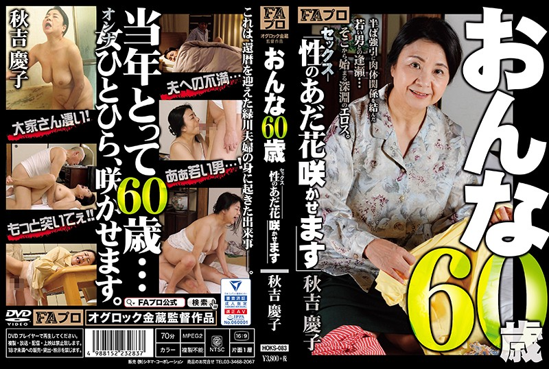 [HOKS-083] A 60-Year Old Woman Who's Nickname Is Sex, Is Now Blooming Like A Crazed Flower Keiko Akiyoshi