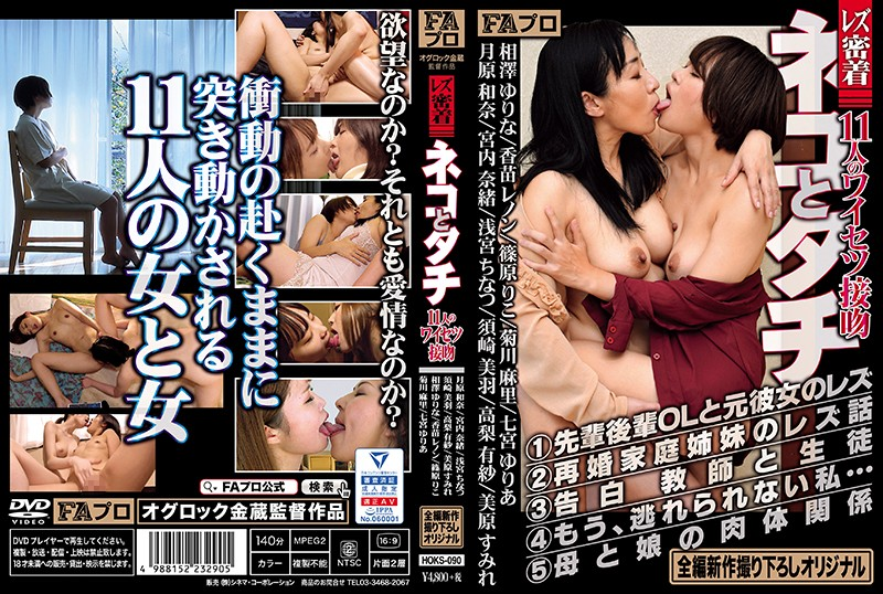 HOKS-090 jav black actor Lesbian Passion – Butches & Femmes – 11 Girls' Filthy Kisses