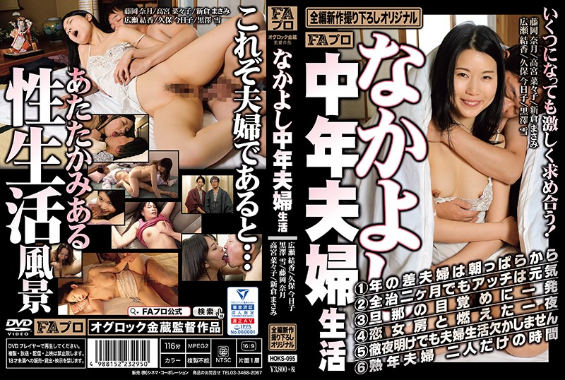 HOKS-095 japan av The Life Of A Middle Aged Couple Who Get Along With Each Other