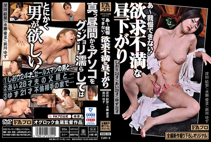 HOKS-104 free japanese porn I Can't Stand It! An Afternoon Of Pent-up Desire. Shiori, Age 24. Ai, Age 28. Yuzu, Age 21.
