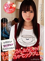 My MILF Mother Ran Away And Left Me So I Decided To Have A Shitload Of Sex With My Daddy And My Big Brother Kurumi Mizuki Download
