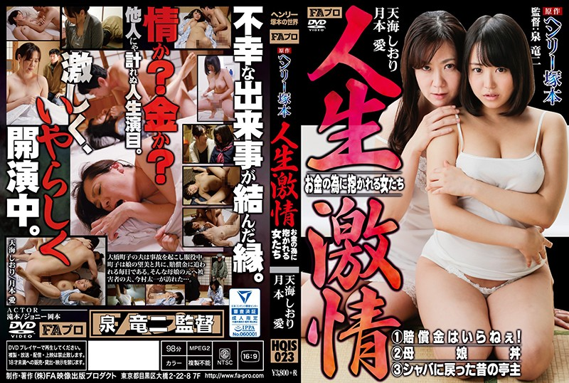 HQIS-023 A Henry Tsukamoto Production A Life Of Furious Passion Women Who Have Sex For Money