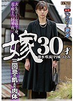 A Henry Tsukamoto Production A 30 Year Old Bride On The Second Anniversary Of Her Husband's Death, Her Body Hungers For Sex Download