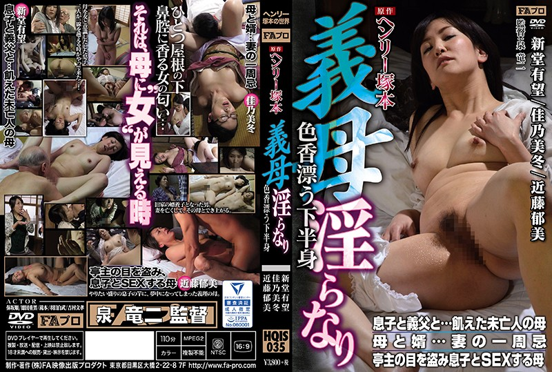 HQIS-035 A Henry Tsukamoto Production A Stepmom In Lust Her Lower Half Is Deep With The Aroma Of