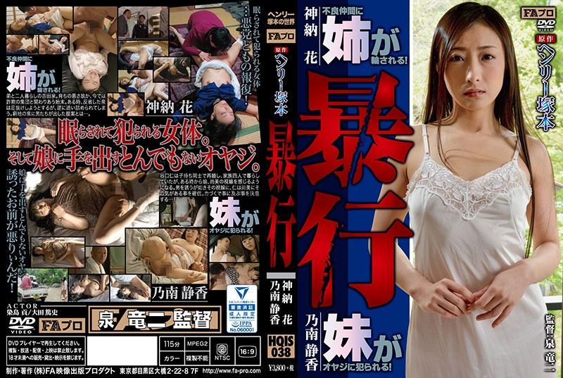 HQIS-038 A Henry Tsukamoto Production Rape My Big Sister Is Being Fucked By Bad Boys!/My Little Sister Is Being Raped By My Dad!