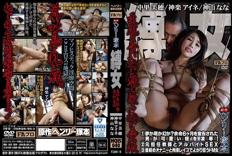 HQIS-040 A Henry Tsukamoto Story The Bondage Woman The Ropes Dig Into Her Soft Flesh As Her Pussy Drips With Love Juices