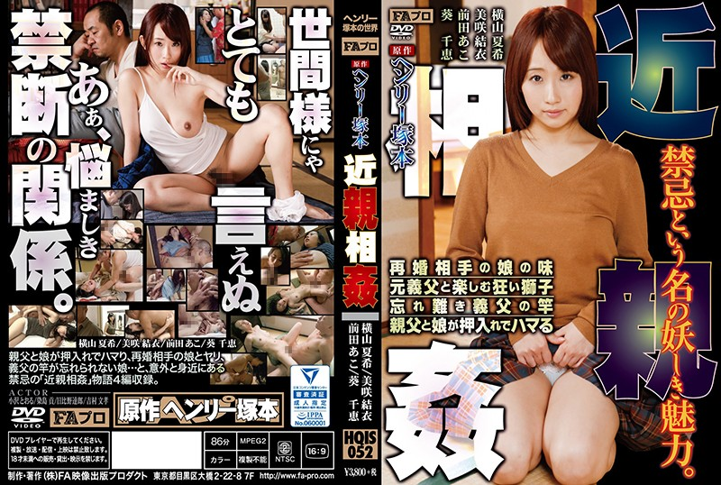 HQIS-052 A Henry Tsukamoto Production Incest