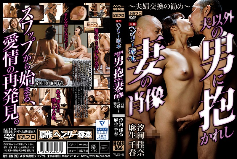 HQIS-066 A Henry Tsukamoto Production Portrait Of A Wife Who Wants To Be Fucked By Another Man - Recommendations For Husband/Wife Swapping -