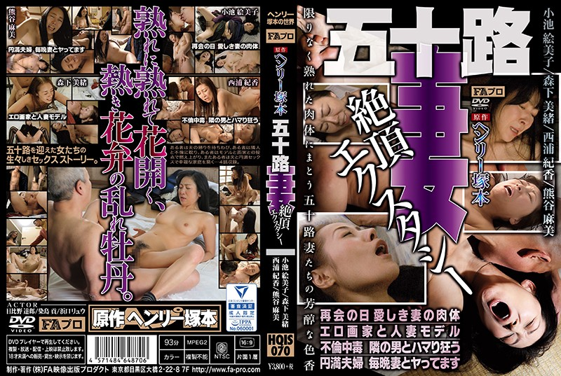 HQIS-070 Made By Henry Tsukamoto 50 Year Old Wife Climax Ecstasy