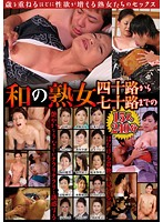 Fifteen Japanese Mature Women From 40's to 70's, 240 minutes Download