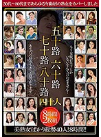 Fifty-Somethings Sixty-Somethings Seventy-Somethings Eighty-Somethings Forty Women 8 Hours 下載