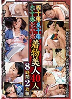 40 Hotties In Their 40s, 50s, 60s And 70s In Kimonos 8 Hours Download