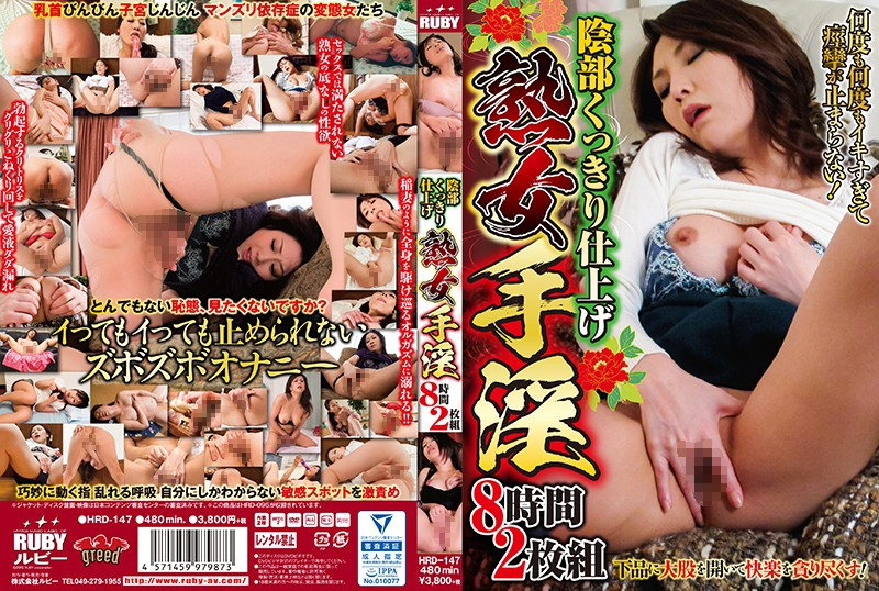 HRD-147 - cover