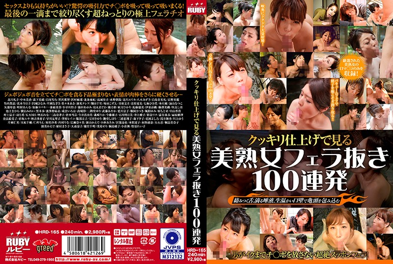 HRD-165 - cover