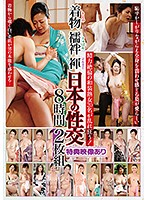 Kimonos! Juban! Fundoshi! Sex In Traditional Japanese Outfits - 8 Hours, 2 Discs Download