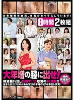 Cum In Vaginas Of All Ages! 8 Hours 2-disc Set Download
