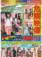 Hero Rainbow - Aphrodisiac-Addled Extreme Orgasms - Hall Of Fame Highlights Collection 240 Minute Definitive Edition 下載