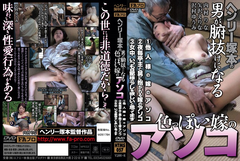 HTMS-057 javmovie Bride's Tempting Pussy Makes Fools Of Henry Tsukamoto's Men