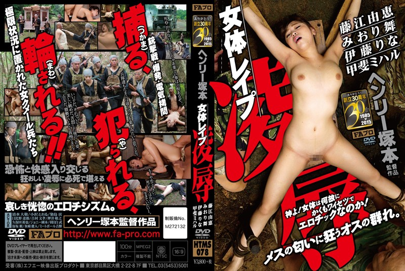 HTMS-078 JavLeak Henry Tsukamoto The Rape Of The Female Body. Torture & Rape