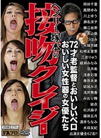 Henry Tsukamoto's Kiss Crazy. The 72-Year-Old Director And Delicious Tongues. Actresses With Delightful Pussies Download