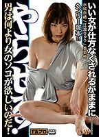 A Henry Tsukamoto Production! Men Want Pussy More Than Anything Else! Download