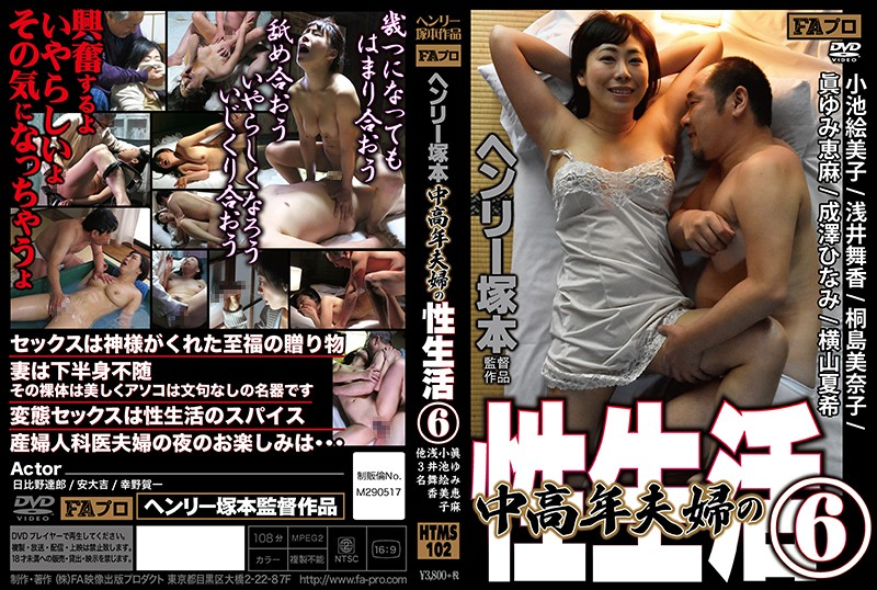 HTMS-102 porn japanese The Sex Lives of Middle-aged Married Couples 6