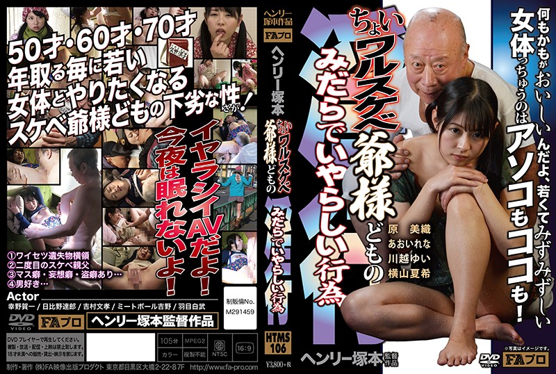 HTMS-106 A Henry Tsukamoto Production Horny Bad Grandpas Are On A Lustful Rampage