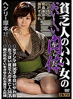 A Henry Tsukamoto Production A Hot And Poor Woman With A Deliciously Luscious Body Download