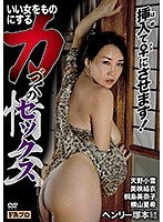 A Henry Tsukamoto Production I'm Going To Take A Good Woman For Myself Forceful Sex And Insertion To Make That Bitch Mine! Download