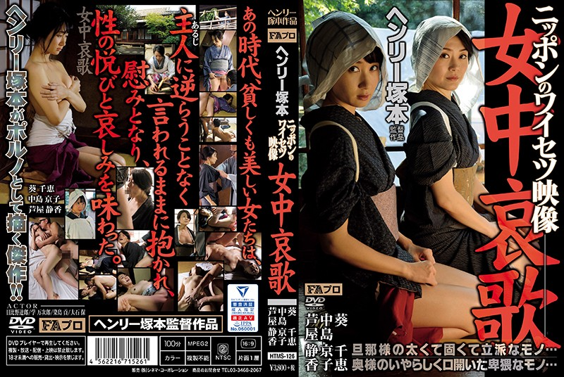 HTMS-126 A Henry Tsukamoto Production Japanese Filthy Videos The Sad Elegy Of A Housemaid