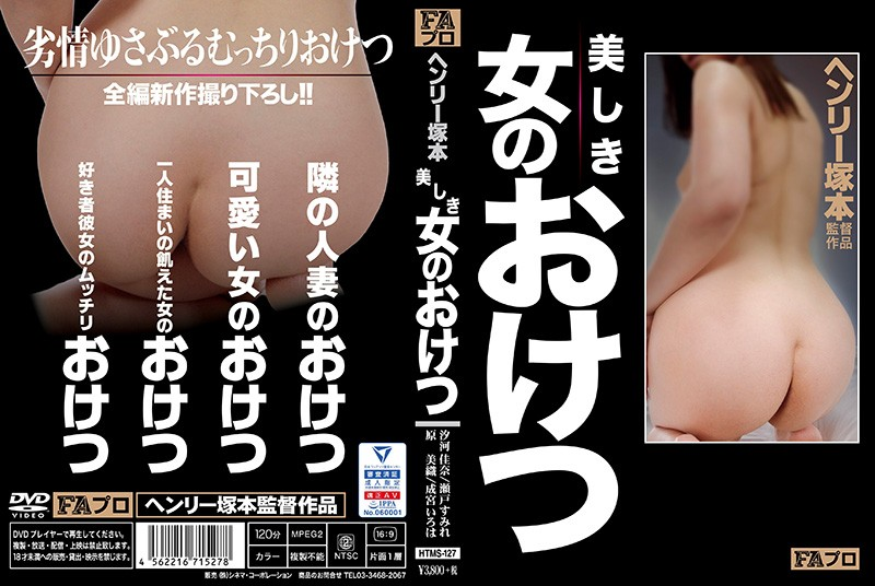 HTMS-127 Henry Tsukamoto Beautiful Woman's Ass