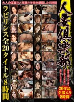 Married Woman Club Labyrinth All 20 Titles 8 Hours Download