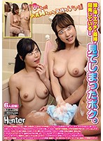 """""""Ahhh! That Feels So Good!"""" My Big Stepsister Was Giving My Little Stepsister Some Pointers On How To Improve Her Sex Life, And I Was Caught Peeping On Them. I Always Bathe Together With My Little Stepsister And My Big Stepsister, And... Download"""