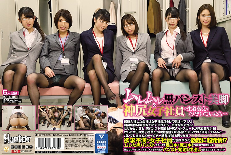 [HUNTA-789]I Was Peeping On The Female Employees As They Changed When I Noticed, She's Got Her Beautiful Legs And Godly Ass Wrapped In Musty Black Pantyhose… I Joined This New Company, And It Was Filled With Beautiful Ladies, And I Was The Only Man! I Felt Lonely And Insecure, But…