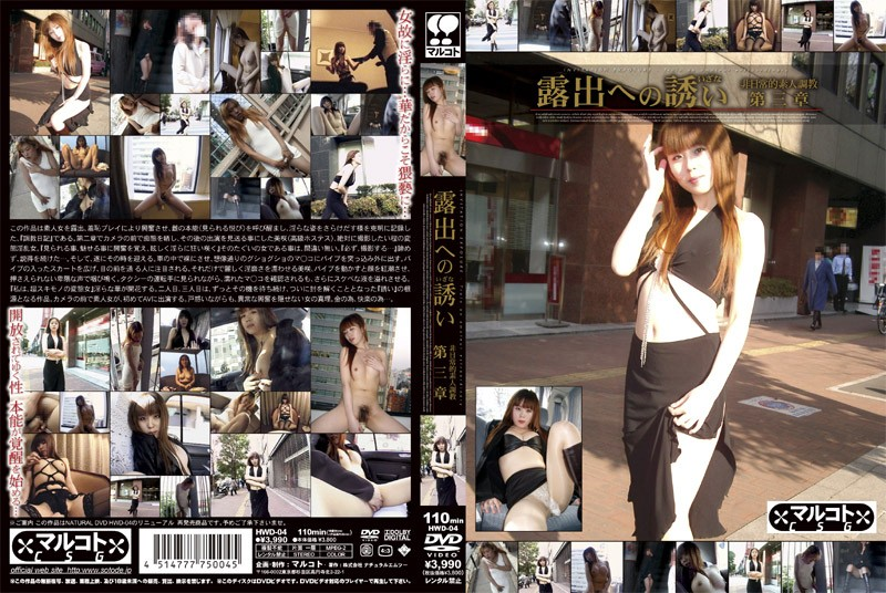(hwd04)[HWD-004] Exhibitionist Invited - Unconventional Amateur Training - Chapter Three Download