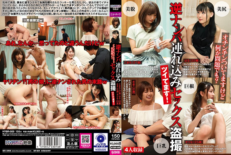 HYBR-009 xxx online I Got Hit With Some Reverse Pick Up Action And Taken Home For A Peeping Good Time, But Do You Have