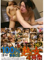 100% Full penetration Of A Mature Woman - Four Hour Compilation Download