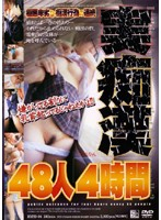 Real M****ter 48 Women 4 Hours 下載