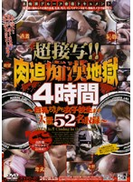 Extreme close-up ! ! Close-up Molester Hell 4 hours 下載