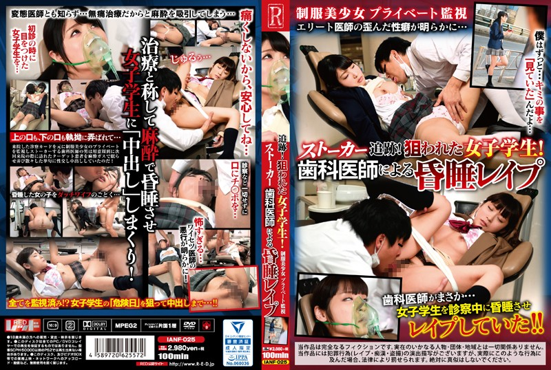 IANF-025 free jav porn Akari Niimura Hana Misora A Beautiful Young Girl In Uniform Private Surveillance! A Female Student In Peril! Date Rape By A