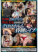 Posted Rape Video. Using Chloroform To Rape Unconscious Beauties In Yukata At Summer Events Download