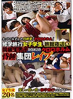 I Bought Chloroform Online. Visiting Girls On A School Trip In Their Beds At Night In A Japanese-Style Hotel. Male Classmates Gang Bang Girls Who Have Been Knocked Unconscious By Chloroform Download